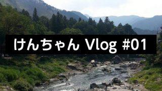 けんちゃん Vlog #01
